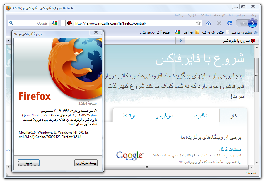 Persian Firefox 3.5 Beta 4